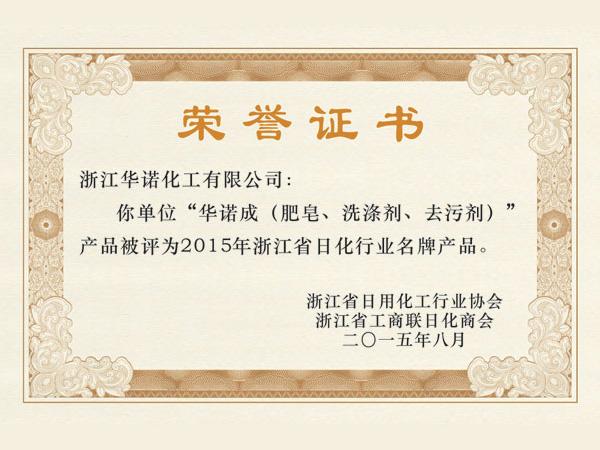 2015年浙江省日化行业品牌产品