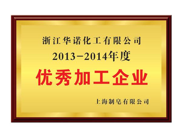 2013-2014年度优秀加工企业