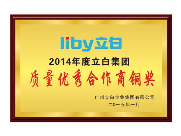 2014年度立白集团质量优秀合作商铜奖
